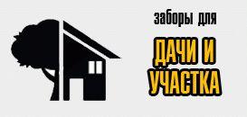 Забор для дачи и участка в Украине