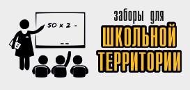 Ограждения для школы в Украине