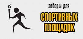 ограждения для спортивных площадок в Украине